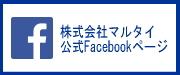 株式会社マルタイ公式Facebookページ