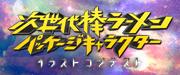 マルタイラーメン55周年キャラクターデザインコンテスト